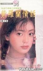 芳華情懷系列184 - 紫羅蘭情話