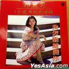 Teresa Teng 15th Anniversary (Vinyl LP)