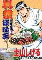 Shoku-King (Vol.11)