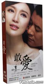 Dare To Love (DVD) (End) (China Version)