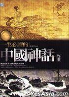 Yi Sheng Bi Du De Zhong Guo Shen Hua Gu Shi