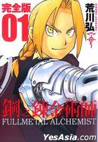 Fullmetal Alchemist (Complete Version) (Vol.1)