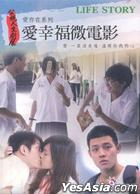 Life Story: Ai Xin Fu Wei Dian Ying (DVD) (Taiwan Version)