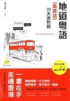 Di Dao Yue Yu ( Xiang Gang Hua ) : 20  Tian Liu Li Shuo