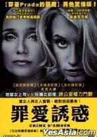 罪愛誘惑 (DVD) (台灣版)