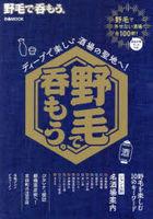 noge de nomou dei pu de tanoshii sakaba no seichi e pia mutsuku pia MOOK