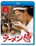 Ramen Zamurai (Blu-ray) (English Subtitled) (Japan Version)