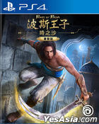 Prince of Persia: The Sands of Time Remake (Asian Chinese / English Version)