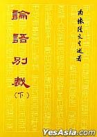 LUN YU BIE CAI XIA PING ZHUANG BEN