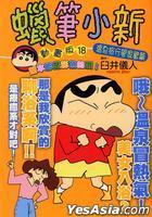 Crayon Shin-Chan (Anime Version) (Vol.18)