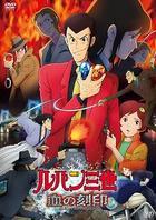 Lupin III - Chi no Kokuin Eien no Mermaid (DVD) (Japan Version)