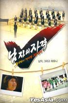 Qualifications of Men (DVD) (3-Disc) (KBS Program) (First Limited Edition) (Korea Version)