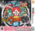 Youkai Watch 2 Ganso (3DS) (Japan Version)