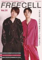 FREECELL Vol.31 Okura Tadayoshi X Narita Ryo  Kyuso wa Cheese no Yume wo Miru