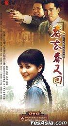 Chun Qu Chun You Hui (H-DVD) (End) (China Version)