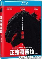 Shin Godzilla (2016) (Blu-ray) (Taiwan Version)