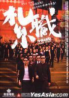 扎职 (2012) (DVD) (香港版)