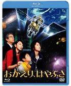 Okaeri, Hayabusa (3D/2D) (Blu-ray) (通常版) (日本版)