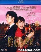 Akko Chan (2012) (Blu-ray) (English Subtitled) (Hong Kong Version)