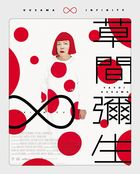 Kusama Yayoi ∞ INFINITY (Blu-ray) (Japan Version)