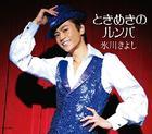 Tokimeki Rumba (Normal Edition)(Japan Version)