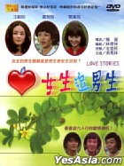 Love Stories (Taiwan Version)