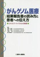 gan genomu iriyou ketsuka houkokushiyo no yomikata to kanjiya eno tsutaekata ekisupa to paneru no jitsusai