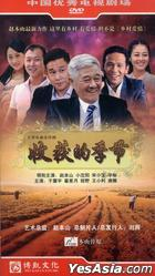 The Harvest Season (H-DVD) (End) (China Version)