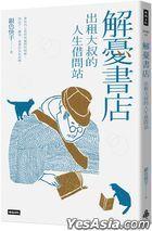 Jie You Shu Dian : Chu Zu Da Shu De Ren Sheng Jie Wen Zhan