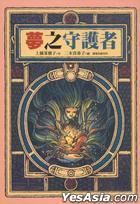 Meng Zhi Shou Hu Zhe