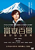 富嶽百景 遙遠的地方 - 塚本高史主演 (DVD) (日本版)