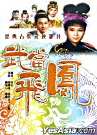 The Flying Phoenix From Wudang (DVD) (Hong Kong Version)
