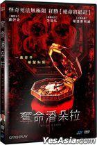 Wish Upon (2017) (DVD) (Taiwan Version)