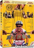 Crazy Racer (DVD) (English Subtitled) (Hong Kong Version)