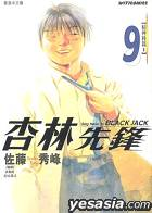 Say Hello To Black Jack Vol.9