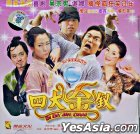 Si Da Jin Chai (VCD) (China Version)