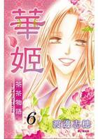 Hua Ji : Cha Cha Wu Yu (Vol.6) (End)