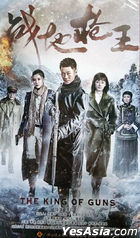 The King Of Guns (2017) (DVD) (Ep. 1-40) (End) (China Version)