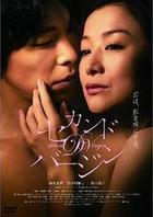 Second Virgin (DVD) (Special Edition) (Japan Version)