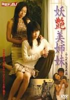 Youen Bi Shimai - Yuganda Seiai Kazoku (DVD) (Japan Version)