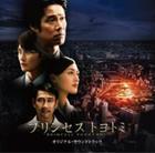 Princess TOYOTOMI Original Soundtrack (Japan Version)