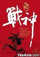 Zhong Hua Li Dai Zhan Shen