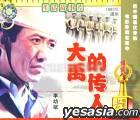 Da Yu De Chuan Ren (VCD) (China Version)