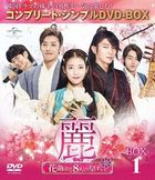 Moon Lovers: Scarlet Heart Ryeo (DVD) (Box 1) (Special Price Edition) (Japan Version)