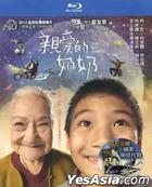 To My Dear Granny (Blu-ray) (Limited Edition) (Taiwan Version)
