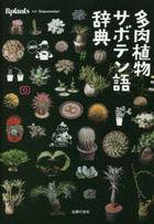 Taniku Shokubutsu Cactus Jiten Bplants