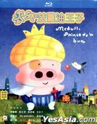 McDull, Prince de la Bun (Blu-ray) (Hong Kong Version)