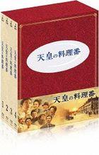 天皇的御廚 Blu-ray BOX (Blu-ray)(日本版)