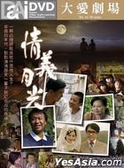 情义月光 (DVD) (完) (台湾版)