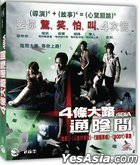 4 Bia (AKA: Phobia) (VCD) (Hong Kong Version)